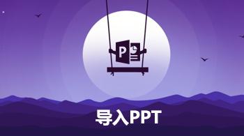 导入PPT(基础版教程)
