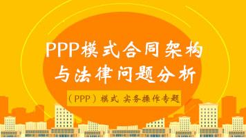 PPP模式合同架构与法律问题分析