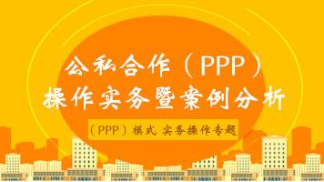 公私合作(PPP)操作实务暨案例分析