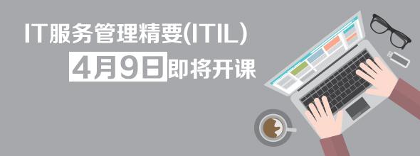 IT服务管理精要(ITIL) 4月9日即将开课