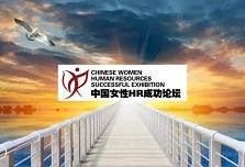 第五届中国女性HR经理人成功论坛暨2015人力资源年终盛典!