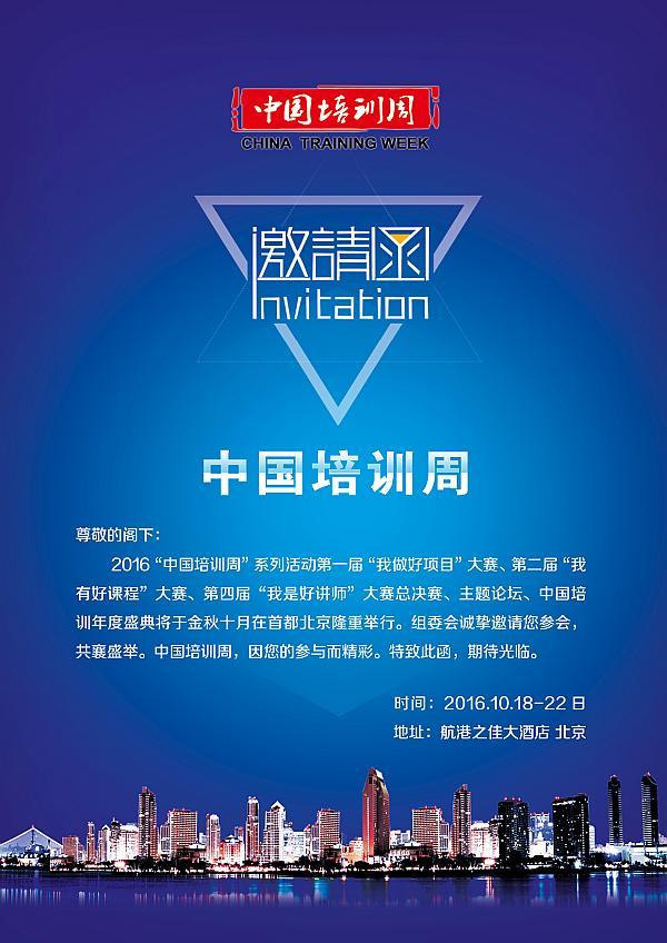 """免费报名2016""""中国培训周""""邀您共襄盛举"""