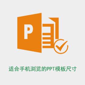 适合竖版和横版手机浏览的PPT模板~~ 不断更新中