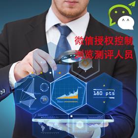 在专业版中运用微信授权浏览控制测评人员分数管理