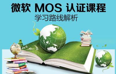 微软 MOS 认证课程路线