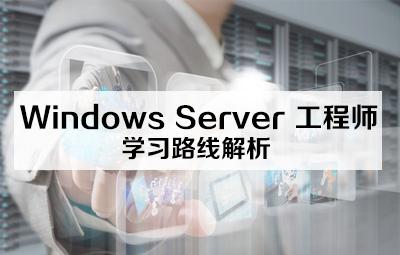 Windows Server 工程师学习路线
